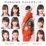 Morning Musume - Mikaeri Bijin