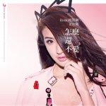 Rosie Yang & Yu Feng - Why Not Love