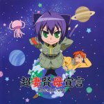 MOSAIC.WAV - Chousai Kenbo Sengen (TV)