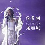 G.E.M. - Lóngjuǎnfēng