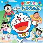 mao - Yume wo Kanaete Doraemon (TV)