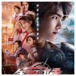 R1SE - Róngyào de Zhànchǎng (TV)