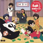 Ranma 1/2 Operatic Troupe - Lambada Ranma (TV)